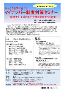 20160204mynumber_seminar_ページ_1
