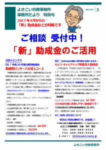 201703_新年度助成金活用特集号_ページ_1