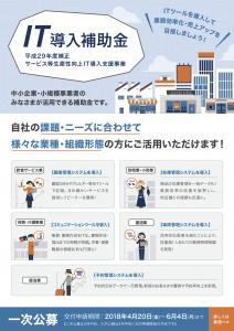 h29_ithojo_leaflet